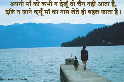 Apni Maa Ko Kabhi Na Dekhu To Chain Nahi Aata Hai, Dil Na Jaane Kyun Maa Ka Naam Lete Hi Bahal Jata Hai.