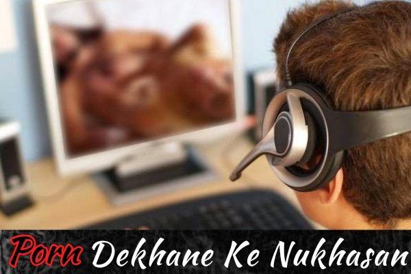 Porn Movie Dekhane Ke Sabse Bade Nukhasan