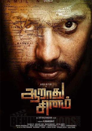 Aarathu Sinam 2016 Full Movie Download In Tamil 720p