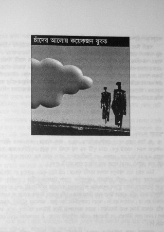 Chander Aloy Koekjon Jubok By Humayun Ahmed - Humayun Ahmed Book Pdf