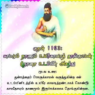 திருக்குறள் 1163