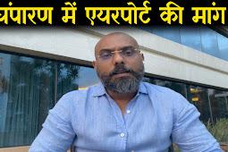 युवाओं के समर्थन में उतरे ब्रांड बिहार राकेश पांडेय, चंपारण में की एयरपोर्ट की मांग