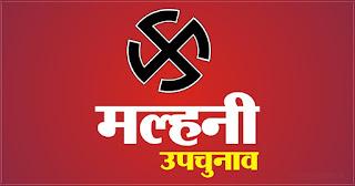 मल्हनी : धनंजय सिंह, लकी यादव, मनोज सिंह पर टिकी निगाहें | #NayaSaberaNetwork