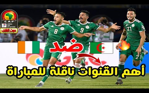 توقيت مباراة الجزائر و 'كوت ديفوار' + القنوات الناقلة