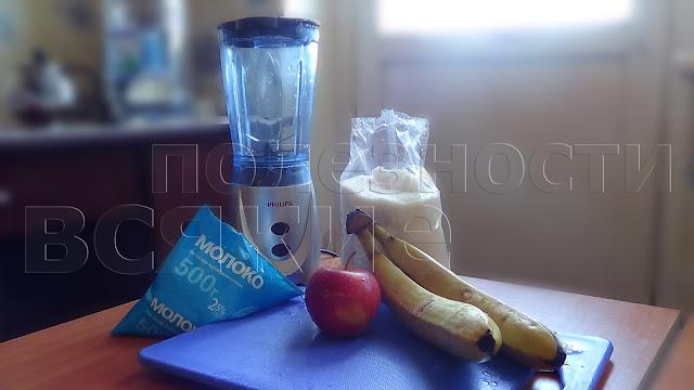 ингредиенты для коктейля молоко банан яблоко сахар