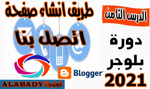 شرح طريقة انشاء صفحة اتصل بنا في مدونة بلوجر وعلاقتها بجوجل ادسنس دورة بلوجر 2021