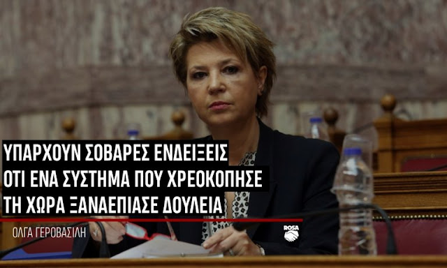 Γεροβασίλη: Το σύστημα που οδήγησε τη χώρα στη χρεοκοπία ξαναέπιασε δουλειά!