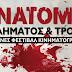 «Διεθνές Φεστιβάλ Κινηματογράφου: Ανατομία Εγκλήματος και Τρόμου» στην Καλλιθέα με ελεύθερη είσοδο