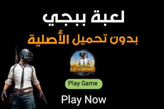 لعبة ببجي بدون تحميل الأصلية أحدث اصدار 2021