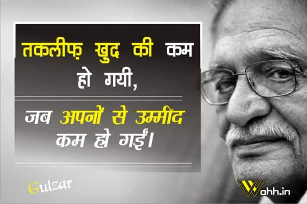 Gulzar-Quotes-On-Life