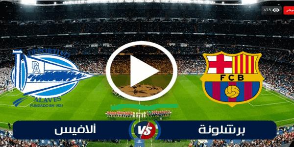 مشاهدة مباراة ديبورتيفو ألافيس وبرشلونة بث مباشر اليوم 31/10/2020 الدوري الاسباني alaves-vs-barcelona