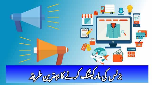بزنس  کی مارکیٹنگ کرنے کا بہترین طریقہ Business ki marketing ka tariqa