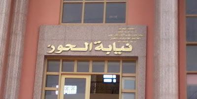 المديرية الإقليمية لوزارة التربية الوطنية بالحوز تنهي الاحتقان بمجموعة مدارس المعمل