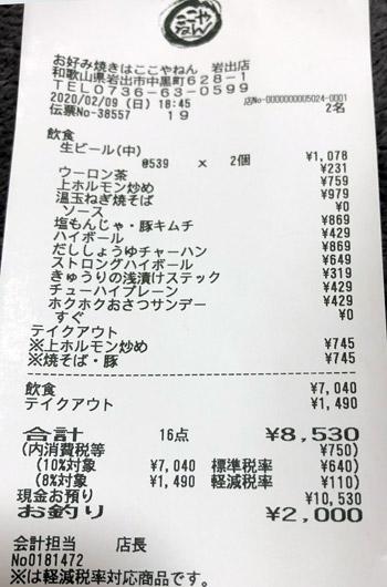お好み焼きはここやねん 岩出店 2020/2/9 飲食のレシート