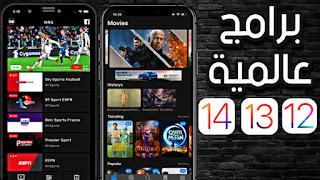 14  سلسلة حمّل تطبيقات الأيفون المفيدة من ابل ستور قبل ما تحذف! بدون اميل تحميل برامج الايفون iOS 13 14 12