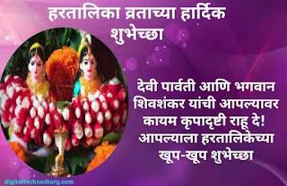हरतालिका शुभेच्छा संदेश - Hartalika wishes in marathi