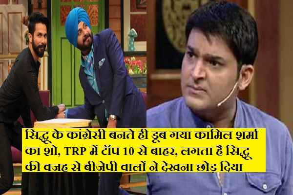 sidhu-join-congress-the-kapil-sharma-show-out-from-top-ten-in-trp