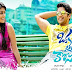 Oka Laila Kosam 1st Weekend Total Worldwide Collections