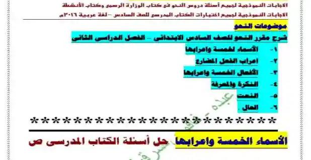 الطريقة الصحيحة للاجابة على امتحان اللغة العربية للصف السادس