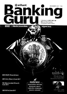 Banking Guru December 2017