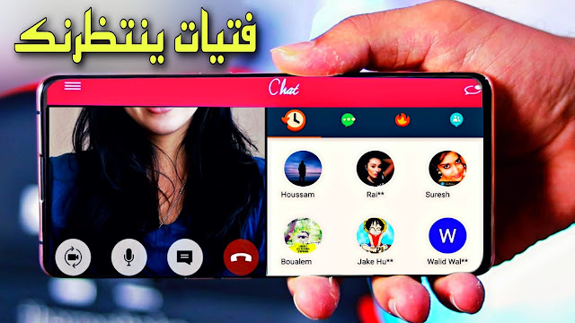 أفضل تطبيق دردشة وتعارف مع فتيات أجنبيات مجاني بالكامل وجديد كلياً