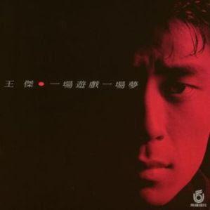 Wang Jie (Dave Wang) - Yi Chang You Xi Yi Chang Meng  ( 一场游戏一场梦 )
