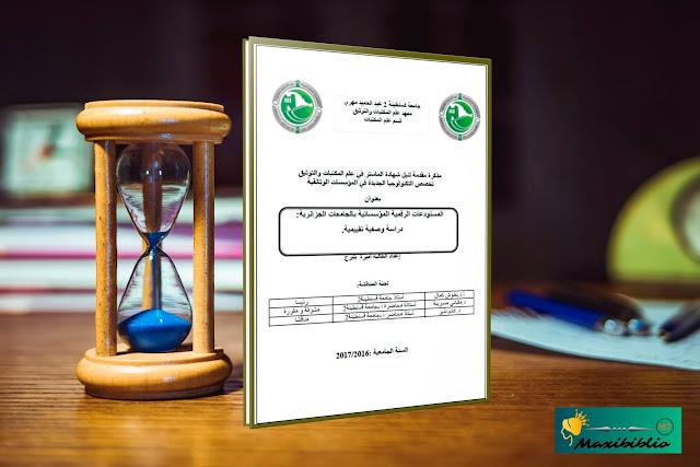 المستودعات الرقمية المؤسساتية بالجامعات الجزائرية