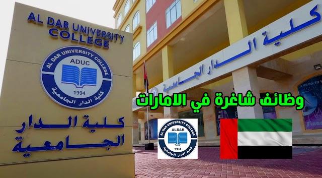 وظائف في كلية الدار الجامعية بدبي في الامارات 2020 برواتب ومزايا كبيرة