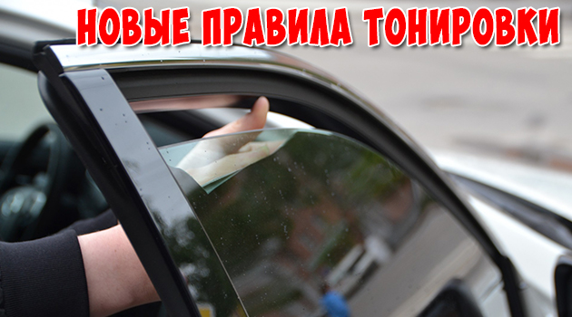 Новые правила тонировки стекол автомобиля