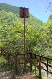 線路の標識跡
