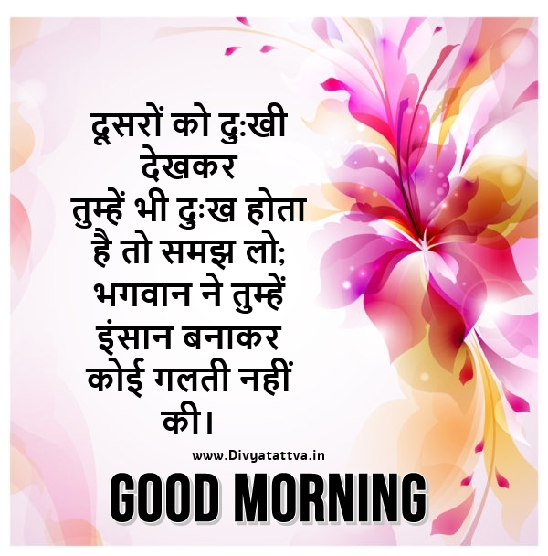 Everyday Morning Inspiration, Motivation, Wishes, Messages, Greetings, Love and Life Quotes in Hindi for Happy Day
