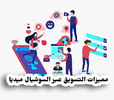 التسويق الالكتروني - التسويق الرقمي - مفهوم التسويق - التسويق عبر السوشيال ميديا