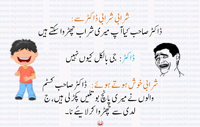 #UrduLateefay #HindiJoke – A funniest joke for you...Sharabi doctor ..  #UrduLateefa …☺..