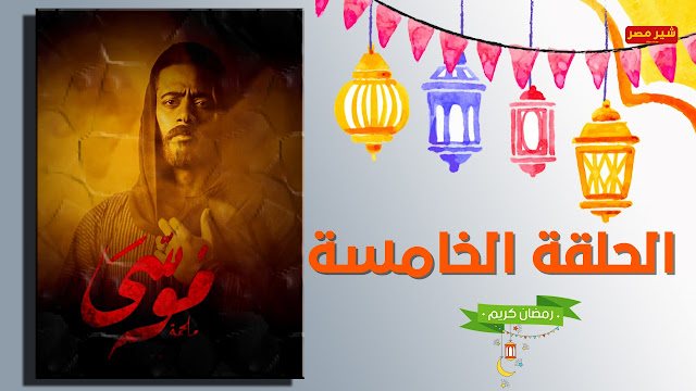 مسلسل موسي مشاهدة وتحميل الحلقة الخامسة