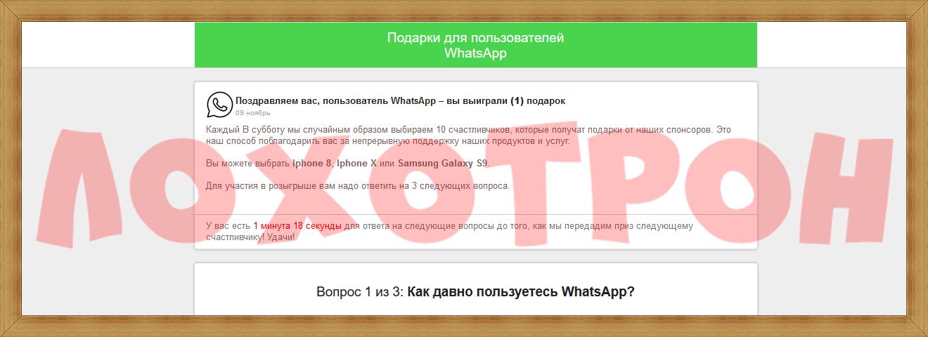 Подарки для пользователей WhatsApp – Отзывы? Очередной обман