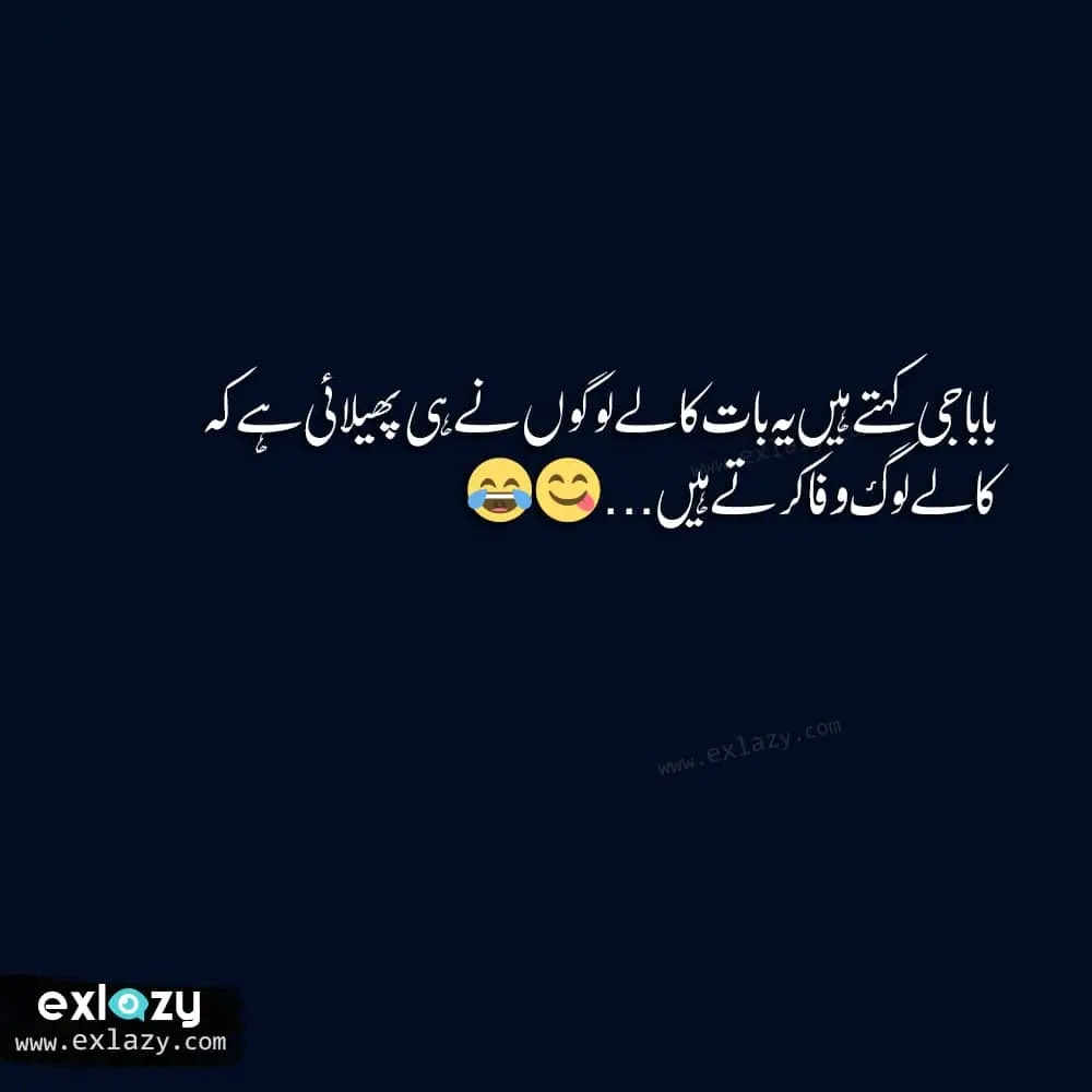 funny urdu jokes images
