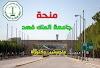 منحة جامعة الملك فهد للبترول والمعادن في السعودية 2020( ممولة بالكامل)