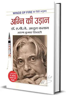 wings of fire abdul kalam biography hindi,best biography books in hindi,best autobiography books in hindi