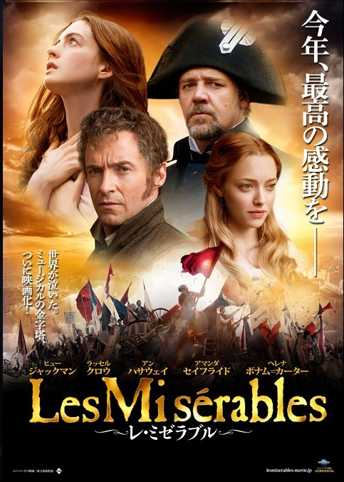 Les Miserables เล มิเซราบล์ [HD][พากย์ไทย]