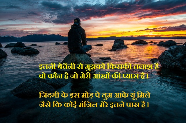 https://www.nepalishayari.com/2020/04/romantic-love-friendship-shayari-hindi.html