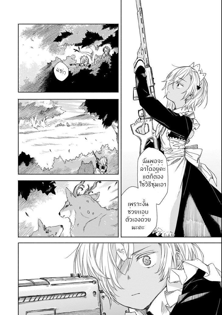 อ่านการ์ตูน Tabi to Gohan to Shuumatsu Sekai ตอนที่ 3 หน้าที่ 28