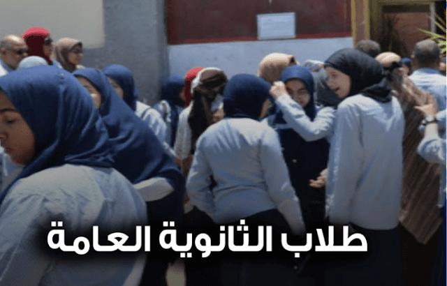 توزيع درجات اللغة العربية للصف الثالث الثانوي 2020