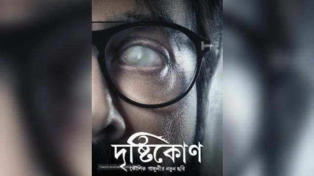 Drishtikone Full Movie Download & Watch Online
