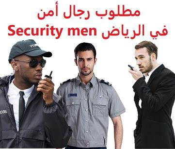 وظائف السعودية مطلوب رجال أمن في الرياض Security men
