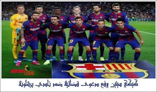 كيكي سيتين يرفع دعوى قضائية ضد نادي برشلونة