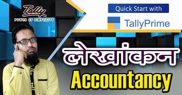 Accountancy Meaning in Hindi | लेखांकन किसे कहते हैं