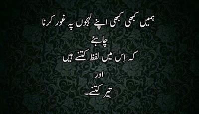 Hume kabhi kabhi apne lehjo pay ghor kerna chahiya k es mai lafz kitne hain or teer kitne