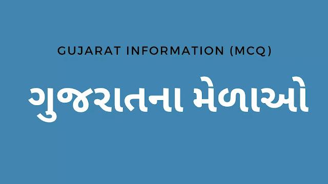 ગુજરાતના મેળાઓ વિષે MCQ