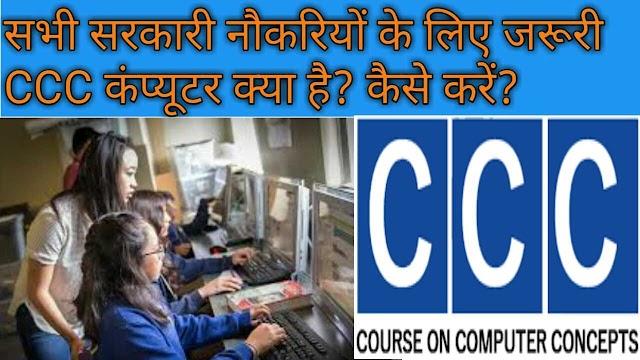 CCC कंप्यूटर course kya hai | सभी सरकारी नौकरियों के लिए जरूरी CCC कंप्यूटर कोर्स कैसे करें पूरी जानकारी?