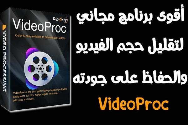 تعرف على برنامج VideoProc للتقليل من حجم الفيديو دون فقدان الجودة